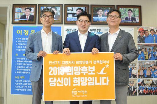 이정훈 강동구청장 후보, 희망제작소와 희망만들기 정책협약 체결