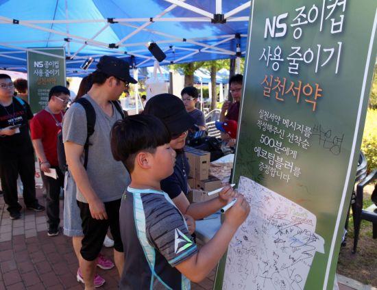 NS홈쇼핑, '종이컵 사용 줄이기 캠페인' 벌여