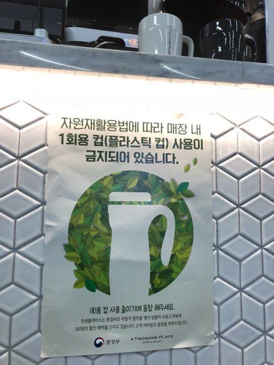 """일회용컵 규제 비웃는 플라스틱컵·종이컵 쓰레기…""""이제 보증금 내세요"""""""