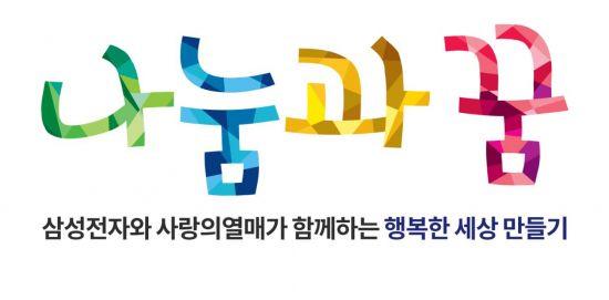 삼성전자-사랑의열매, '나눔과 꿈' 비영리단체 40곳 선정