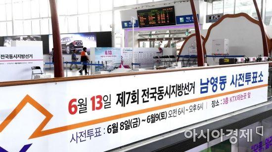 6·13 제7회 전국동시지방선거 및 국회의원 재·보궐선거 사전투표를 하루 앞둔 7일 서울역에 사전투표소가 설치돼 있다. 사전투표는 오는 8,9일 이틀간 진행된다. /김현민 기자 kimhyun81@