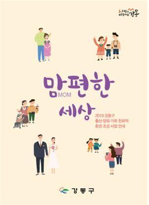 결혼부터 육아까지 생애주기별 90가지 정보 담은 소책자
