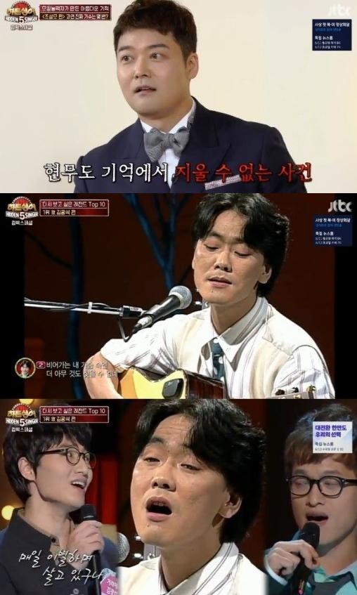 사진=JTBC '히든싱어 시즌5 컴백 스페셜' 방송화면 캡쳐
