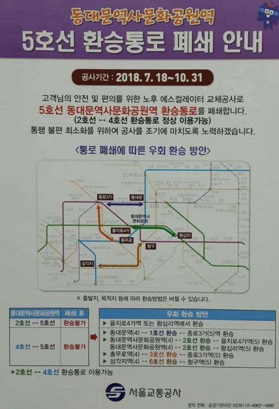 서울 지하철 동대문역사문화공원역 5호선 환승통로 폐쇄 공지 포스터 (사진=온라인 커뮤니티 캡처)
