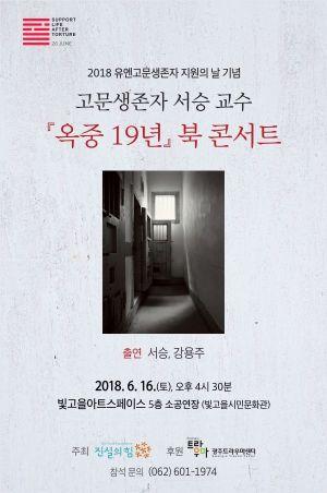 광주트라우마센터, 서승 교수 '옥중 19년' 북콘서트