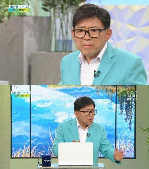 코미디언 엄용수/사진=KBS1 '아침마당' 방송화면 캡처