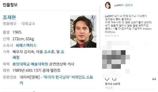 배우 최율이 지난 2월 자신의 인스타그램에 게시한 조재현 '미투' 폭로 게시물 / 사진=최율 인스타그램
