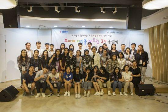 코오롱 '무지개 디딤돌 멘토링' 3기 종결식…다문화·이주 청소년 지원