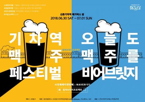 서대문구 '신촌 기차역 맥주 페스티벌' 개최
