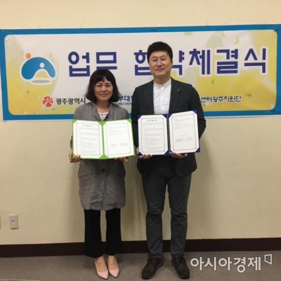 남부대학교 지역아동센터광주지원단…굿네이버스 광주서부지부 협약 체결