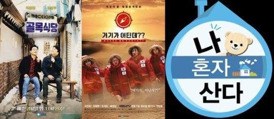 사진=SBS, KBS 2TV, MBC 제공