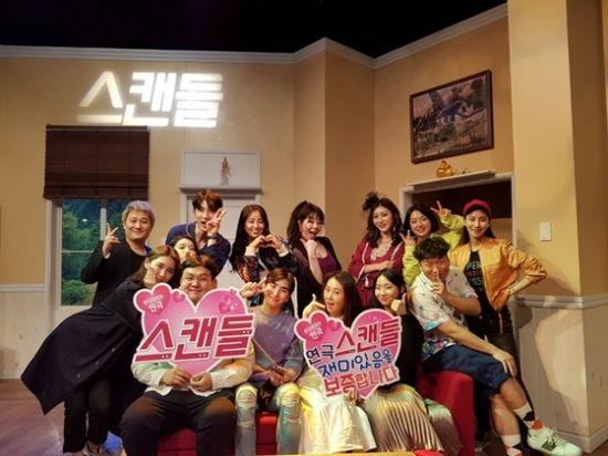 ▲ 연극 '스캔들'의 주역들   © 사진=손남목 연출