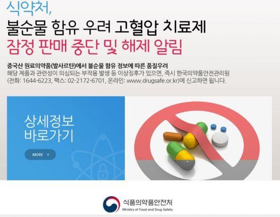 발암물질 고혈압약 판매중지 첫날 병의원 '혼란'