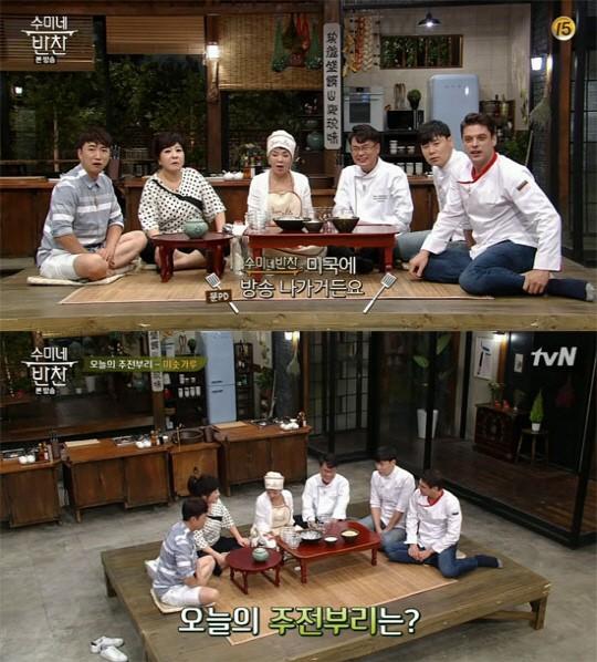 사진=tvN '수미네 반찬' 방송화면 캡쳐