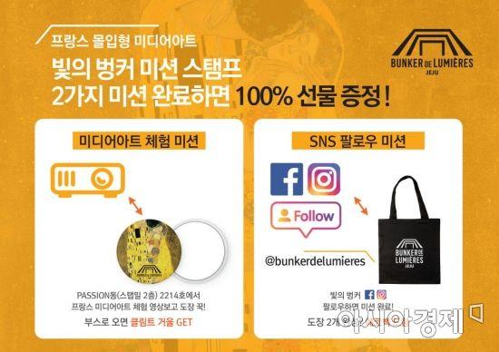 '빛의 벙커' 제주 맥주 축제 '짠 페스티벌 2018' 참가