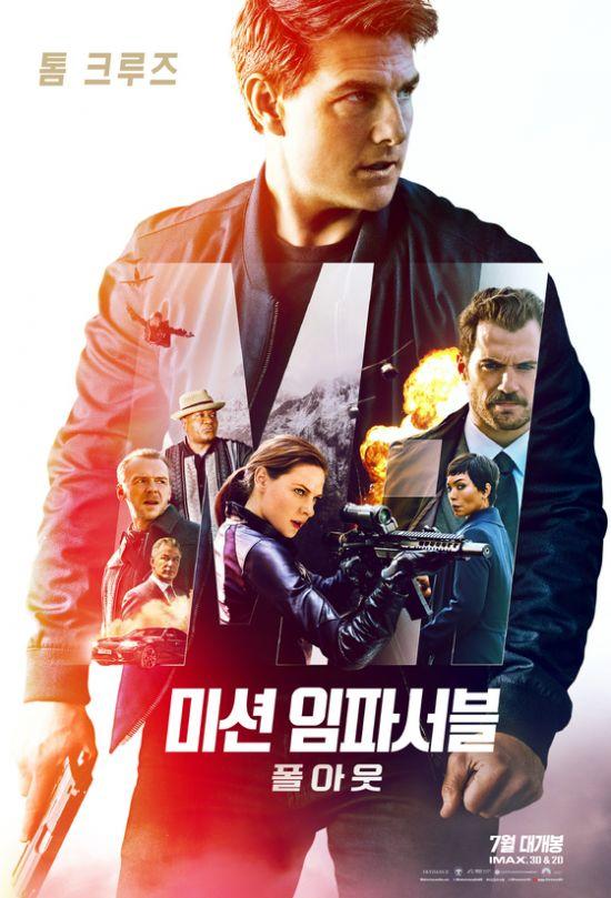 ▲ 영화 '미션 임파서블: 폴아웃'   ©사진=포스터