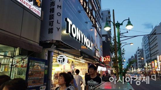 일본 도쿄 신주쿠 주변에 있는 '토니모리' 매장 (사진=아시아경제DB)
