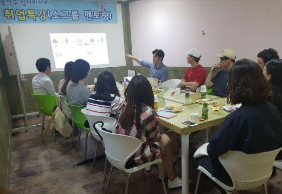동작구, 청년 취업특강 프로그램 운영