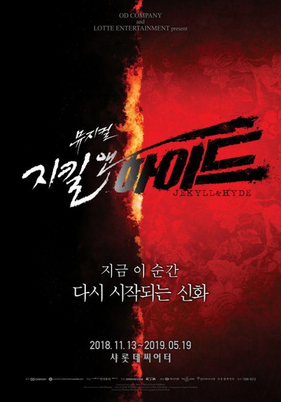 ▲ 뮤지컬 '지킬앤하이드'(연출 데이비드 스완) 공연 포스터   ©사진=오디컴퍼니