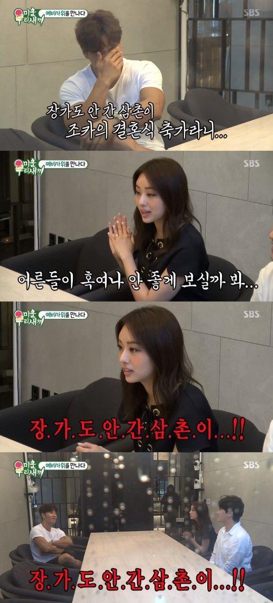 사진=SBS '미운우리새끼' 화면 캡처