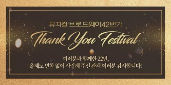▲ 뮤지컬 '브로드웨이 42번가'(연출 박인선)가 개막 22주년을 맞아 다양한 이벤트를 개최한다.   © 사진=CJ ENM