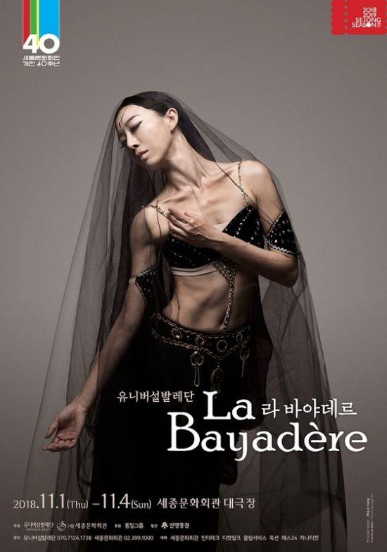 ▲ 발레 '라 바야데르' 티저 포스터   © 사진=세종문화회관