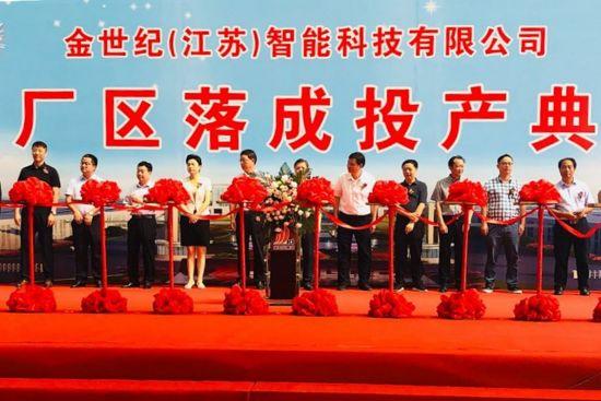골든센츄리가 중국 양주 신공장 준공식을 개최하는 모습.(사진제공=골든센츄리)