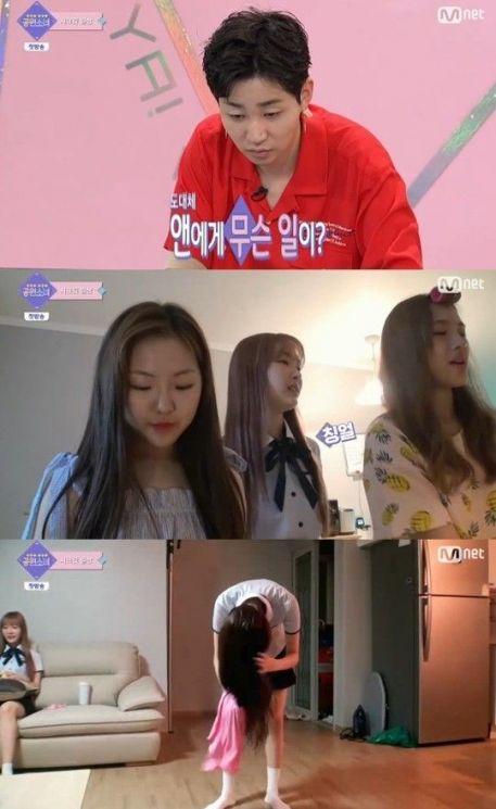 사진=Mnet 'GOT YA! 공원소녀' 화면 캡처