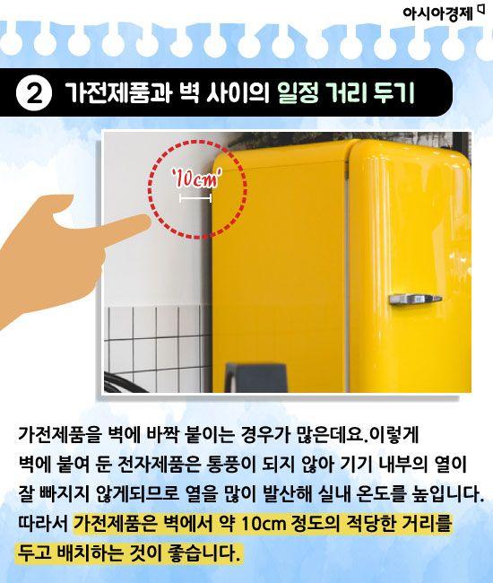 [카드뉴스]전기세 폭탄 '에어컨'없이 시원한 실내 만들기