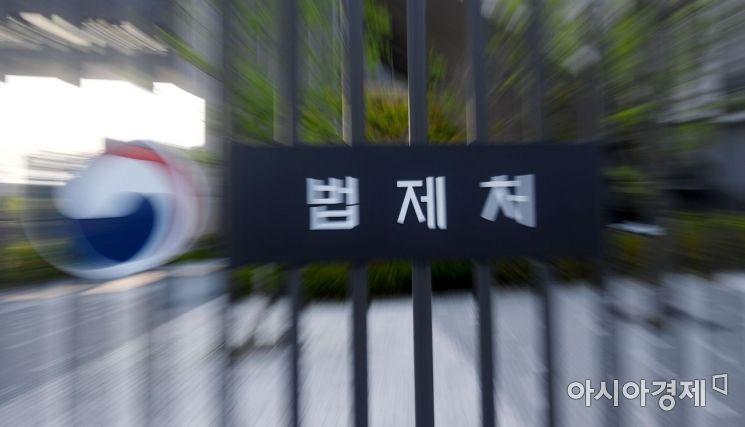 법제처./김현민 기자 kimhyun81@