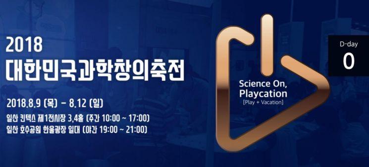 """""""과학문화 함께 즐겨요""""…대한민국 과학창의축전 개막"""