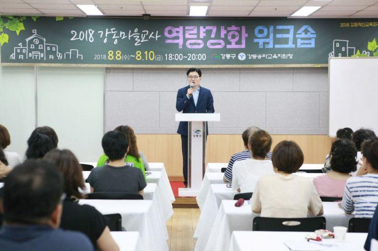 [포토]이정훈 강동구청장, 강동마을교사 역량강화 워크숍 참석