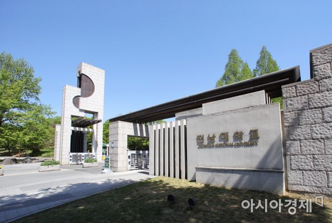 전남대, 공공기관 부패방지 시책평가 '우수기관'