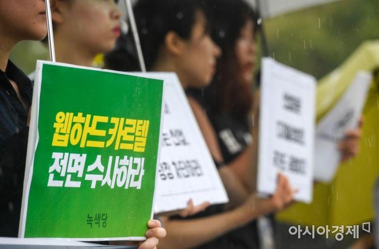 28일 서울 종로구 청와대 분수대에서 열린 '웹하드 특별수사 촉구 기자회견'에 참가한 한국사이버성폭력대응센터를 비롯한 여성단체 관계자들이 디지털성범죄 산업에 대한 특별수사를 촉구하고 있다./강진형 기자aymsdream@