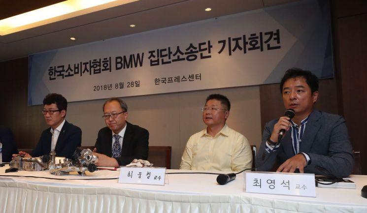 리콜대상 BMW 차량 집단소송을 진행 중인 한국소비자협회 소송지원단이 지난 2018년 기자회견을 열고 있는 모습/사진=연합뉴스