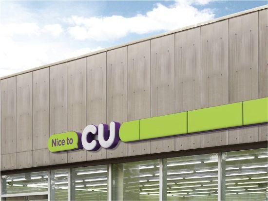CU '업계 최초' 명절연휴 자율 휴무제 도입