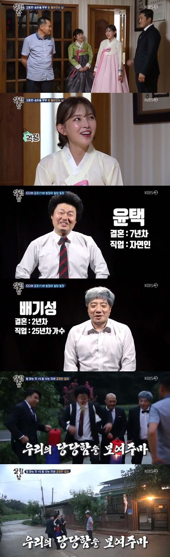 사진=KBS 2TV '살림하는 남자들 시즌2' 화면 캡처