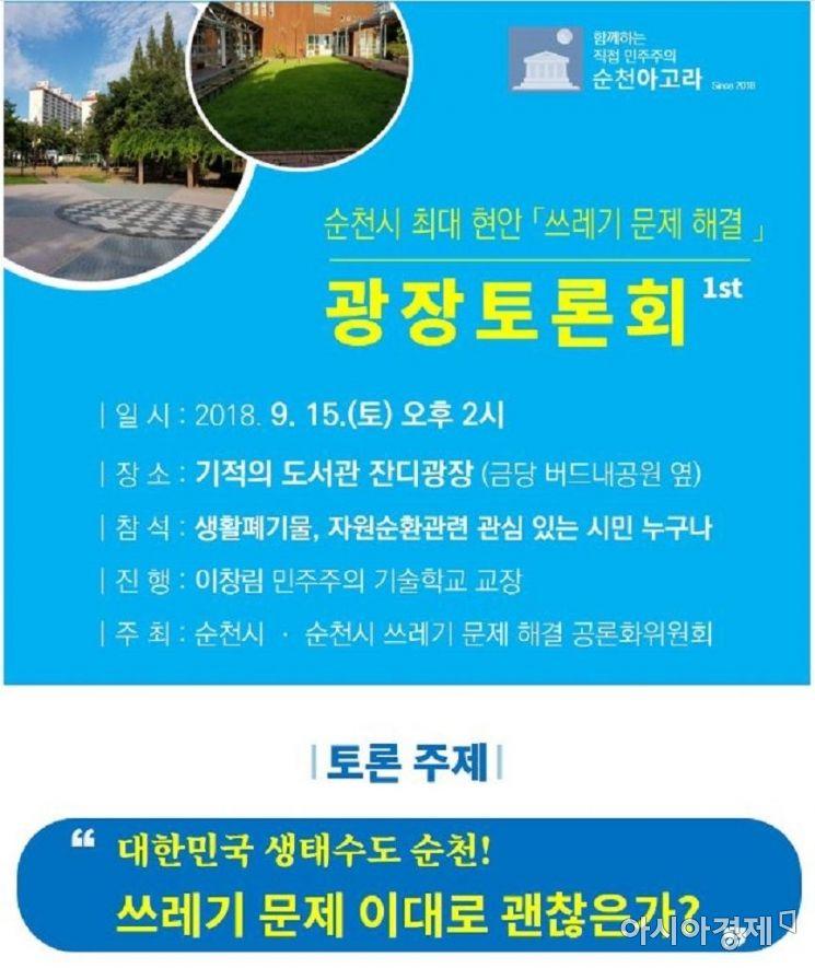 순천시, 첫 광장 토론회 기적의 도서관 잔디광장에서 15일 열려