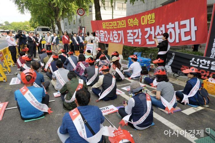 [포토]신한울 원전 3·4호기 건설 촉구 집회
