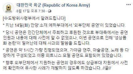 사진=대한민국 육군 페이스북
