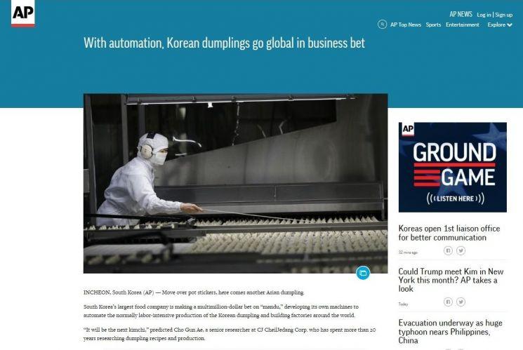 비비고 만두 글로벌 사업 관련 AP 기사 캡쳐 이미지