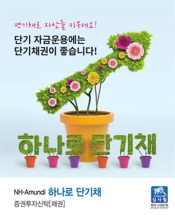 NH아문디운용, '하나로 단기채 펀드' KB국민은행 판매 개시