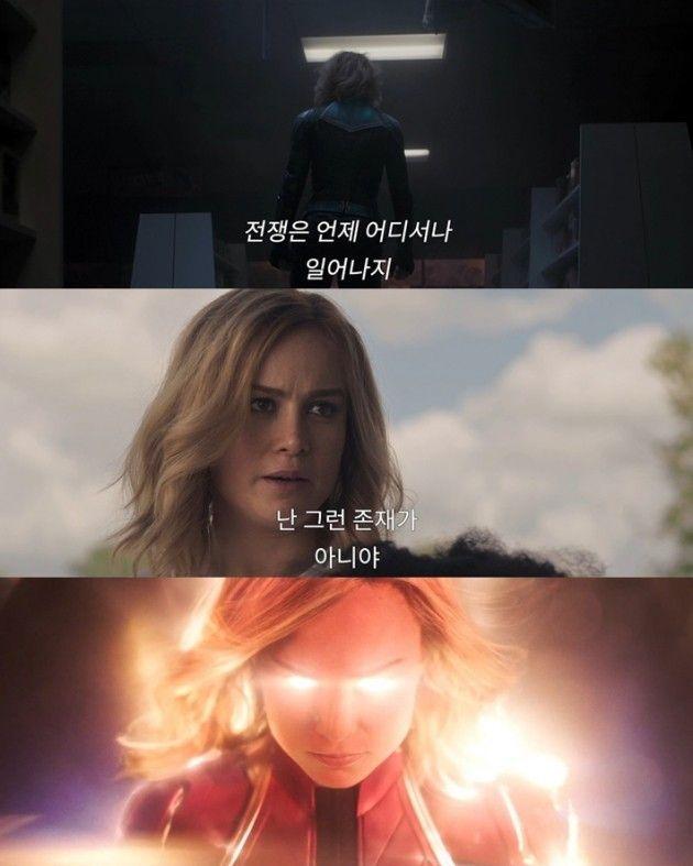 사진=영화 '캡틴 마블' 예고편 화면 캡처
