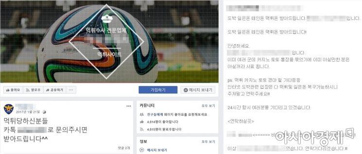 SNS와 온라인 커뮤니티 등에 올라온 일명 '먹튀 해결사' 광고.(사진=온라인 커뮤니티 캡처)