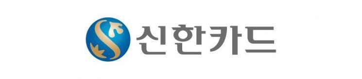 """신한카드,'카드결제승인액 기반 주말 대출' 출시…""""업계 최초"""""""