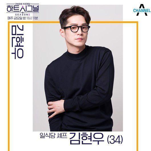 '음주운전 3번' 하트시그널 2 김현우, 항소심서 벌금 1000만원