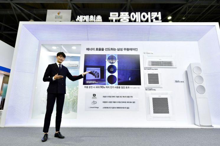 삼성전자 모델이 2018 대한민국 에너지대전에서 자사 무풍에어컨을 소개하고 있다.