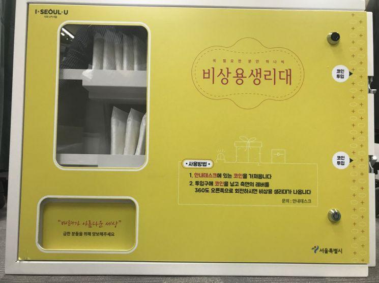 비상용 생리대자판기 (사진=서울시 제공)