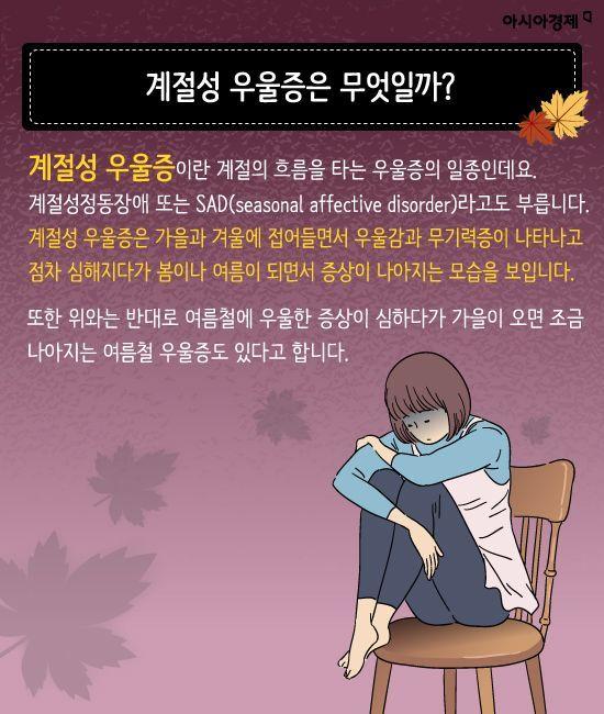 [카드뉴스]가을 타는 '추남(秋男)ㆍ추녀(秋女)' 이유있었네!