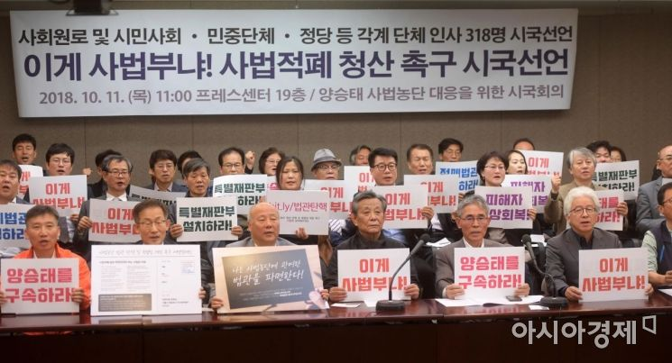 11일 서울 중구 프레스센터에서 양승태 사법농단 대응을 위한 시국선언 기자회견이 열리고 있다. /문호남 기자 munonam@